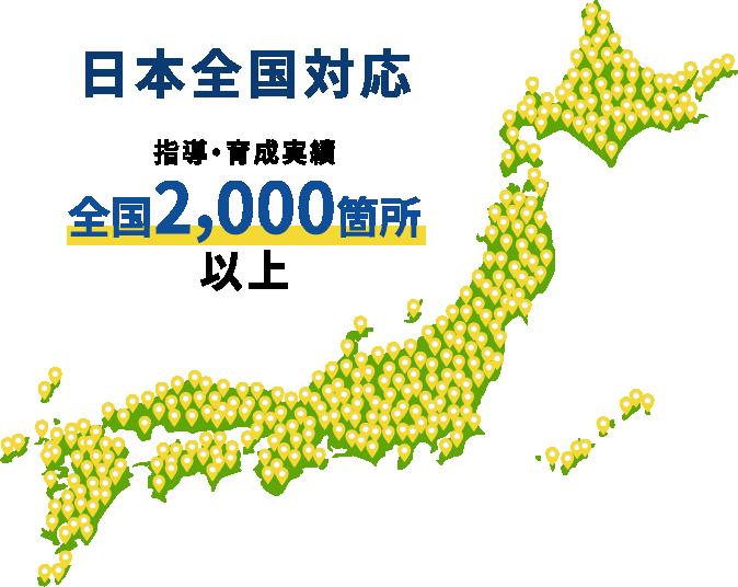 日本全国対応 指導・育成実績 全国2,000箇所以上