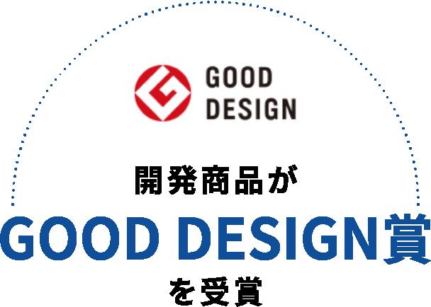 開発商品がGOOD DESIGN賞を受賞