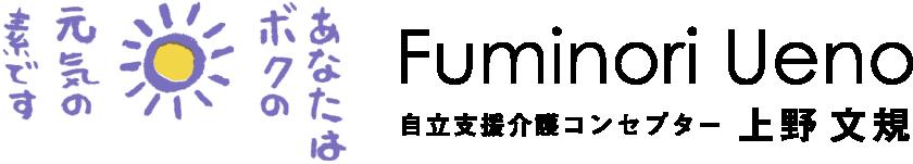 自立支援介護コンセプター 上野文規OFFICIALサイト